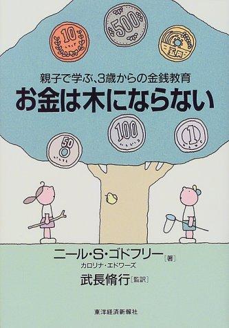 お金は木にならない 親子で学ぶ、3歳からの金銭教育