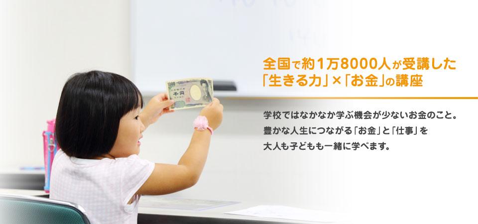 【公式】創業14年 キッズマネーステーション ≪講座実績NO.1≫