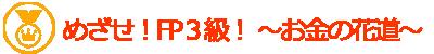 めざせ!FP3級! ~お金の花道~