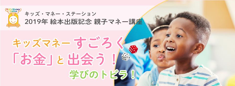 2019年春 絵本出版記念 親子マネー講座