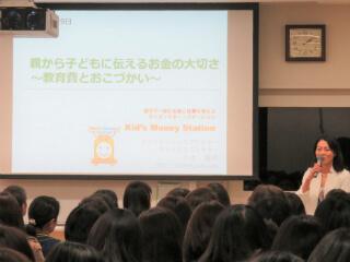滋賀県小学校にて保護者向け講座「子供の金銭教育、お小遣いについて」