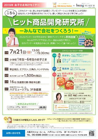 大阪ガスにて「ヒット商品開発研究所」