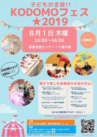 KODOMOフェス沖縄にて「親子でお金と仕事を考える(生活にかかるお金)」