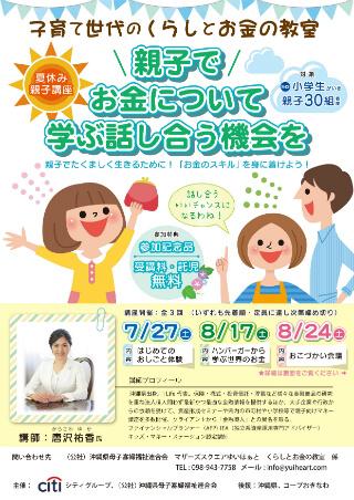 沖縄にて「ハンバーガーから学ぶ世界のお金」