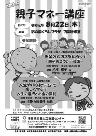 埼玉県金融広報委員会にて「おこづかい会議」