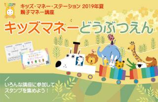 長野にて「キッズマネーどうぶつえん|私たちの生活にかかるお金」