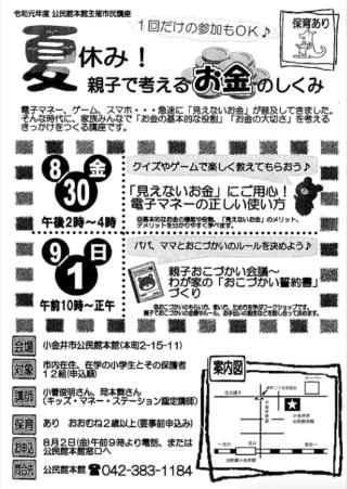 東京にて「夏休み!親子で学ぶお金のしくみ」
