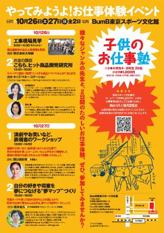 東京にて「こちらヒット商品開発研究所」