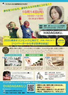 神奈川にて「世界のお金」