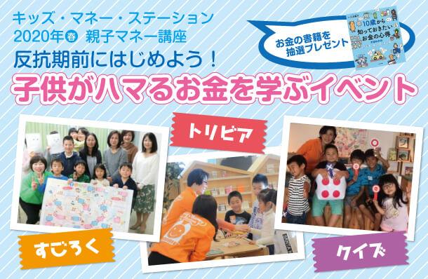 福岡県福岡市にて「反抗期前にはじめよう!子供がハマるお金を学ぶイベント」