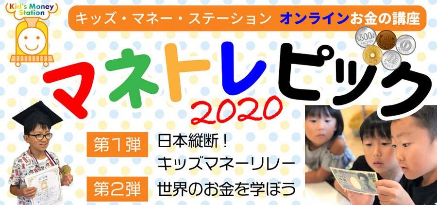 キッズ・マネー・ステーション 2020年夏のスペシャルオンライン