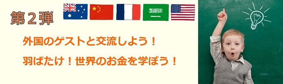 第2弾:外国人ゲストと交流しよう羽ばたけ!世界のお金を学ぼう!