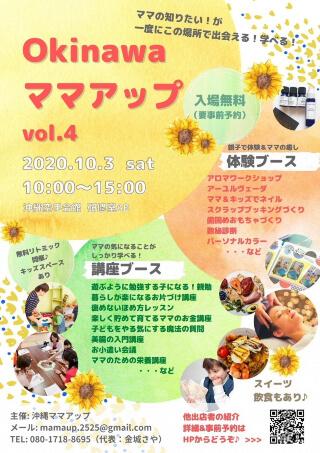 沖縄にて「子どものためのお金の授業」