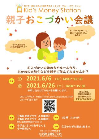 北海道にて「親子おこづかい会議」