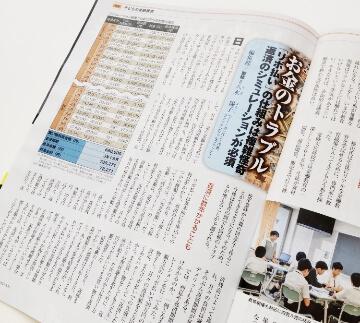 2021年8月31日号 毎日新聞出版 週刊エコノミスト 八木陽子 記事