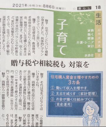 2021年8月6日東京新聞 生活子育て「贈与税や相続税も 対策を」