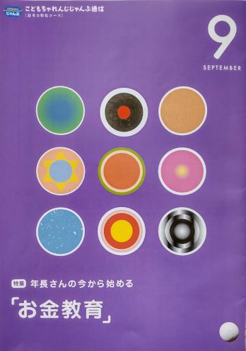 ベネッセコーポレーション こどもちゃれんじじゃんぷ通信 2021年9月号 八木陽子監修