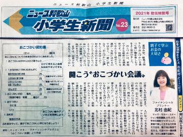ニュース和歌山小学生新聞2021年9月1日号取材協力 認定講師 北村由紀さん