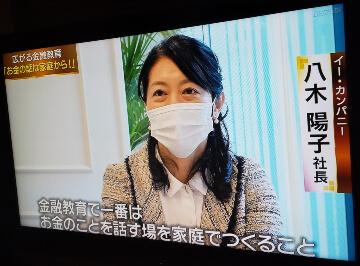 BSテレビ東京出演 株式会社イー・カンパニー キッズ・マネー・ステーション 八木陽子